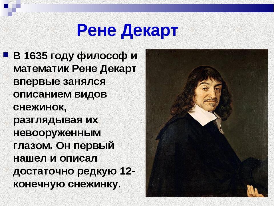 Рене Декарт В 1635 году философ и математик Рене Декарт впервые занялся описа...