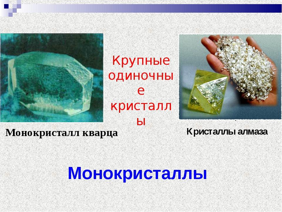 Монокристаллы Кристаллы алмаза Монокристалл кварца Крупные одиночные кристаллы