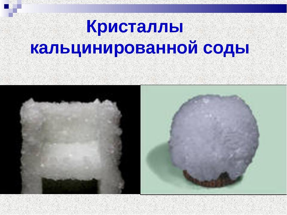 Кристаллы кальцинированной соды