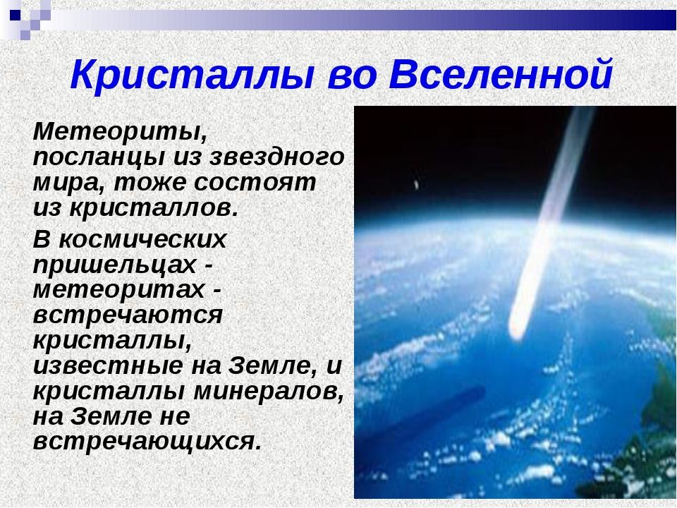 Кристаллы во Вселенной Метеориты, посланцы из звездного мира, тоже состоят и...