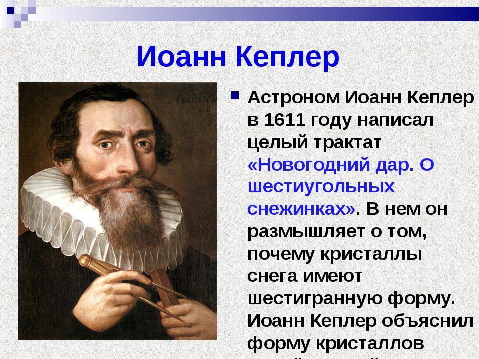Иоанн Кеплер Астроном Иоанн Кеплер в 1611 году написал целый трактат «Новогод...
