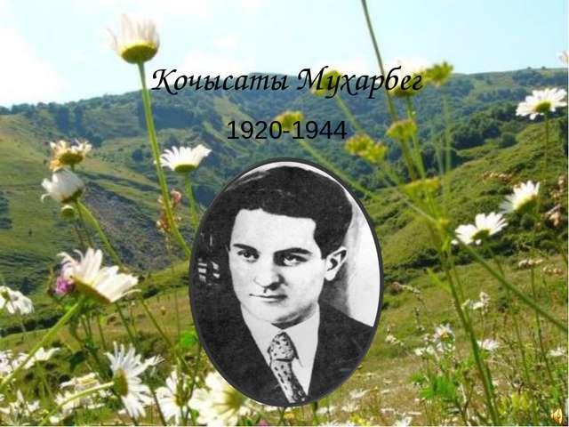 Кочысаты Мухарбег 1920-1944