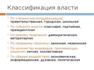 Классификация власти По степени институциализации: правительственная, городск