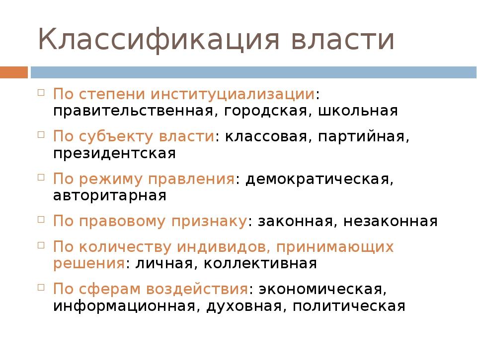 Классификация власти По степени институциализации: правительственная, городск...