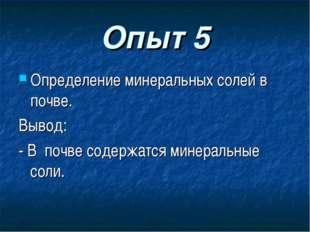 Опыт 5 Определение минеральных солей в почве. Вывод: - В почве содержатся мин