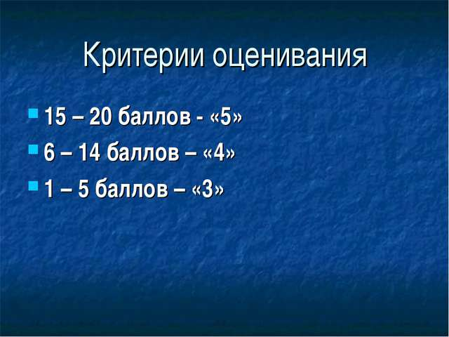Критерии оценивания 15 – 20 баллов - «5» 6 – 14 баллов – «4» 1 – 5 баллов – «3»