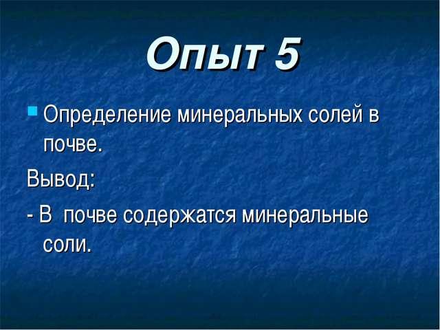 Опыт 5 Определение минеральных солей в почве. Вывод: - В почве содержатся мин...