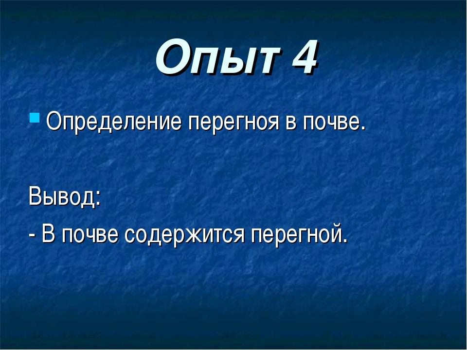 Опыт 4 Определение перегноя в почве. Вывод: - В почве содержится перегной.
