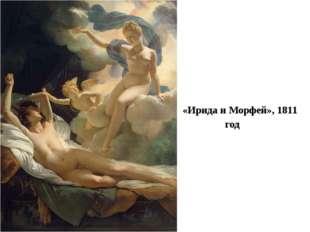 «Ирида и Морфей», 1811 год