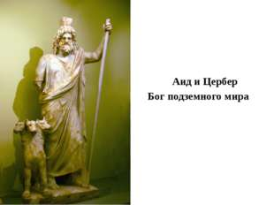 Аид и Цербер Бог подземного мира