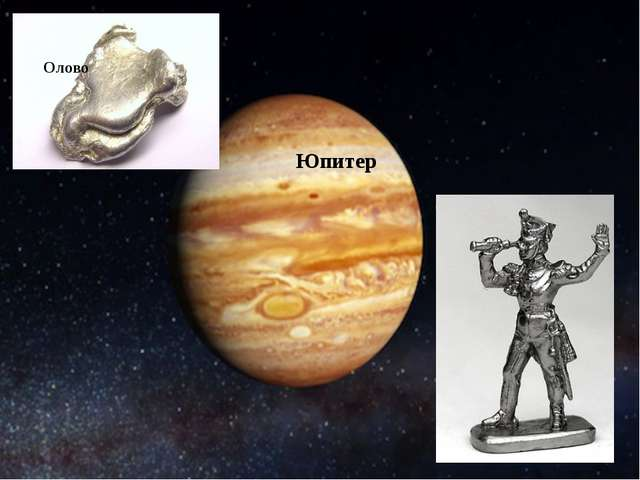 Юпитер Олово