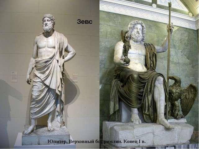 Зевс Юпитер. Верховный бог римлян. Конец I в.