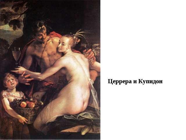 Церрера и Купидон