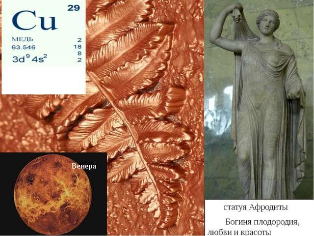 статуя Афродиты Богиня плодородия, любви и красоты  Венера