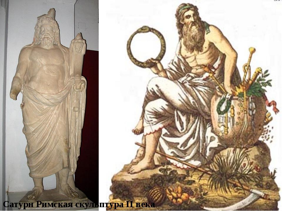 Сатурн Римская скульптура II века