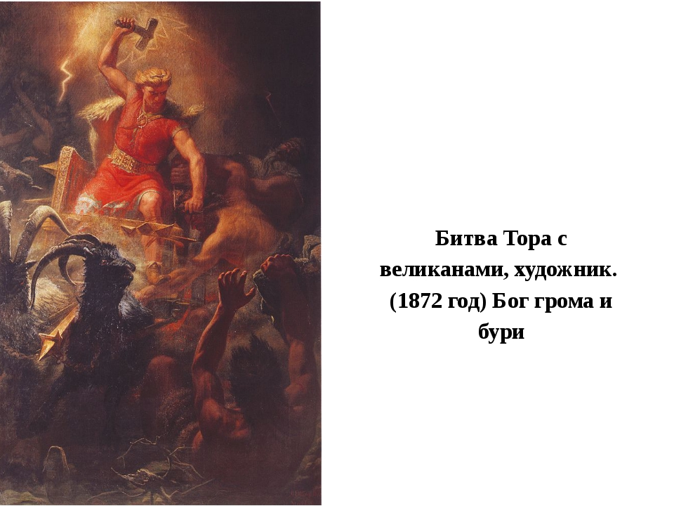 Битва Тора с великанами, художник. (1872 год) Бог грома и бури