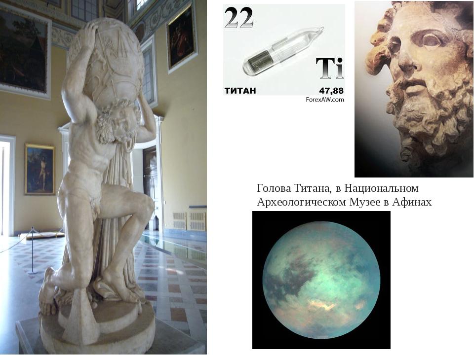 Голова Титана, в Национальном Археологическом Музее в Афинах
