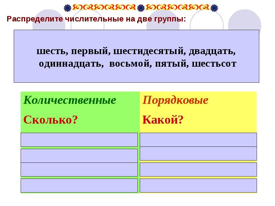 Распределите числительные на две группы: шесть, первый, шестидесятый, двадца...
