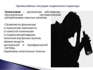 Алкоголизм – хроническое заболевание, обусловленное систематическим употребле