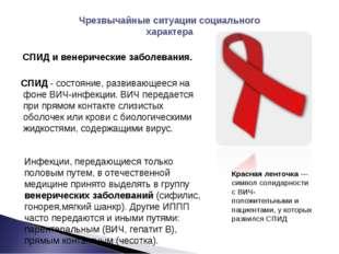 СПИД и венерические заболевания. СПИД - состояние, развивающееся на фоне ВИЧ