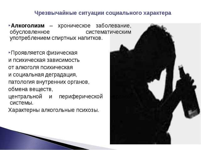 Алкоголизм – хроническое заболевание, обусловленное систематическим употребле...