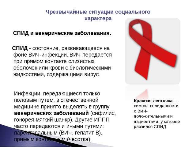 СПИД и венерические заболевания. СПИД - состояние, развивающееся на фоне ВИЧ...