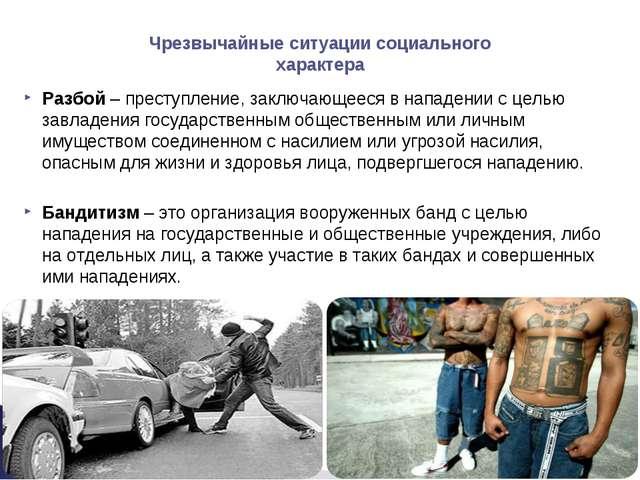 Разбой – преступление, заключающееся в нападении с целью завладения государст...