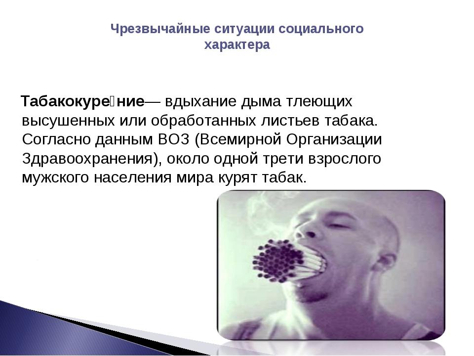 Табакокуре́ние— вдыхание дыма тлеющих высушенных или обработанных листьев та...