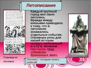 Летописание Страница из летописи Каждый крупный город вел свою летопись. Враж