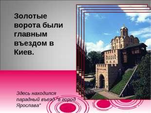 """Здесь находился парадный въезд """"в город Ярослава"""" Золотые ворота были главным"""