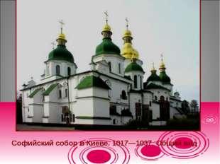 Софийский собор в Киеве. 1017—1037. Общий вид