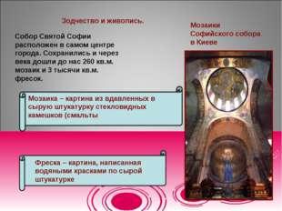 Зодчество и живопись. Собор Святой Софии расположен в самом центре города. Со