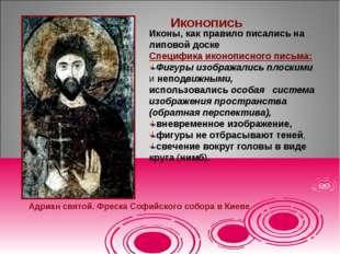 Иконопись Иконы, как правило писались на липовой доске Специфика иконописного