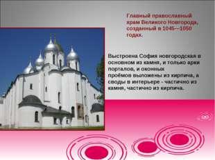 Главный православный храм Великого Новгорода, созданный в 1045—1050 годах. Вы