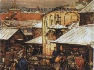 Торговая площадь