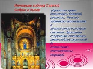 убранство храма отличалось богатой росписью. Русские художники использовали