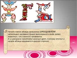 Начало нового абзаца украшалось инициалом-затейливой заглавной буквой выполне