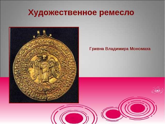 Художественное ремесло Гривна Владимира Мономаха