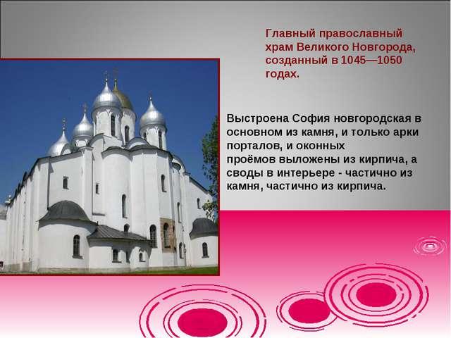 Главный православный храм Великого Новгорода, созданный в 1045—1050 годах. Вы...
