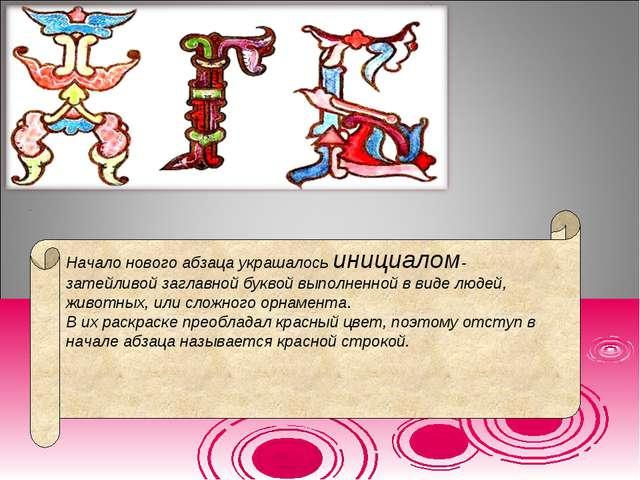 Начало нового абзаца украшалось инициалом-затейливой заглавной буквой выполне...
