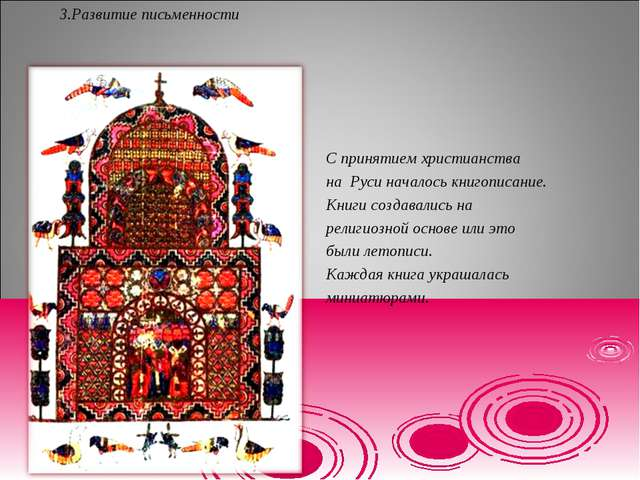 3.Развитие письменности С принятием христианства на Руси началось книгописани...