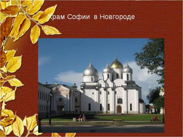 Храм Софии в Новгороде