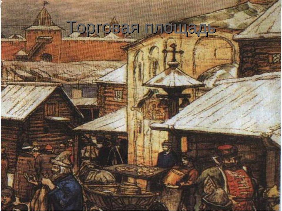результате улицы древнего новгорода картинки ведь, как говорят