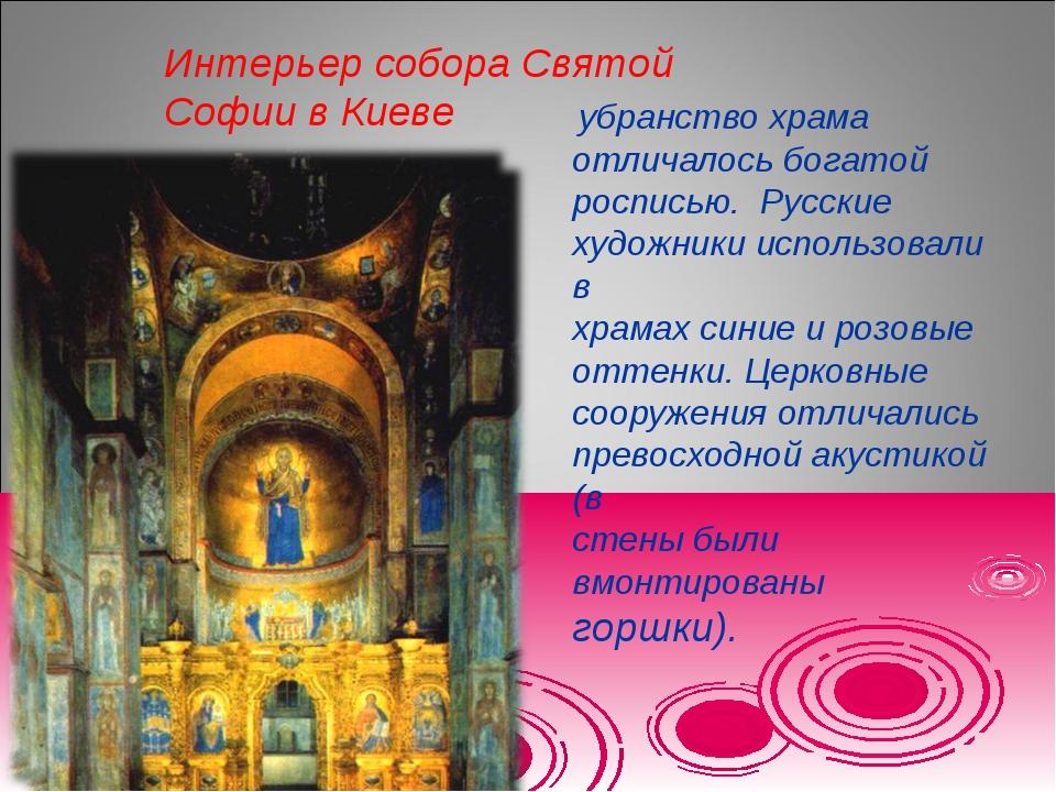 убранство храма отличалось богатой росписью. Русские художники использовали...