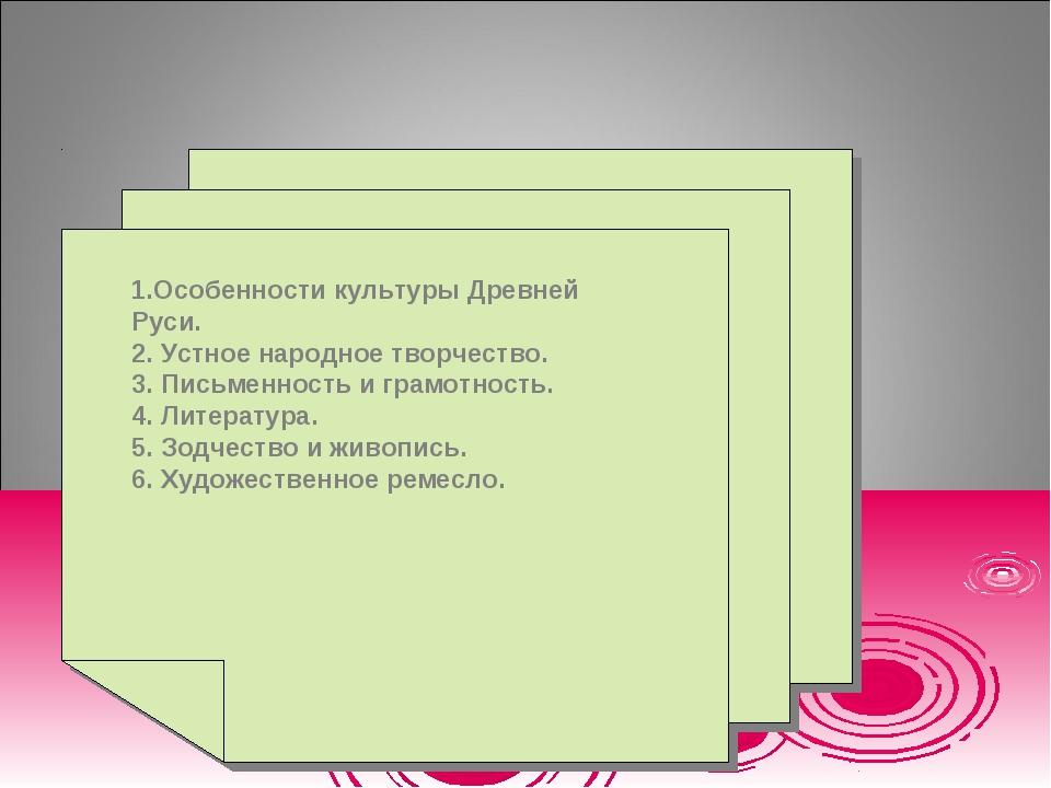 1.Особенности культуры Древней Руси. 2. Устное народное творчество. 3. Письме...