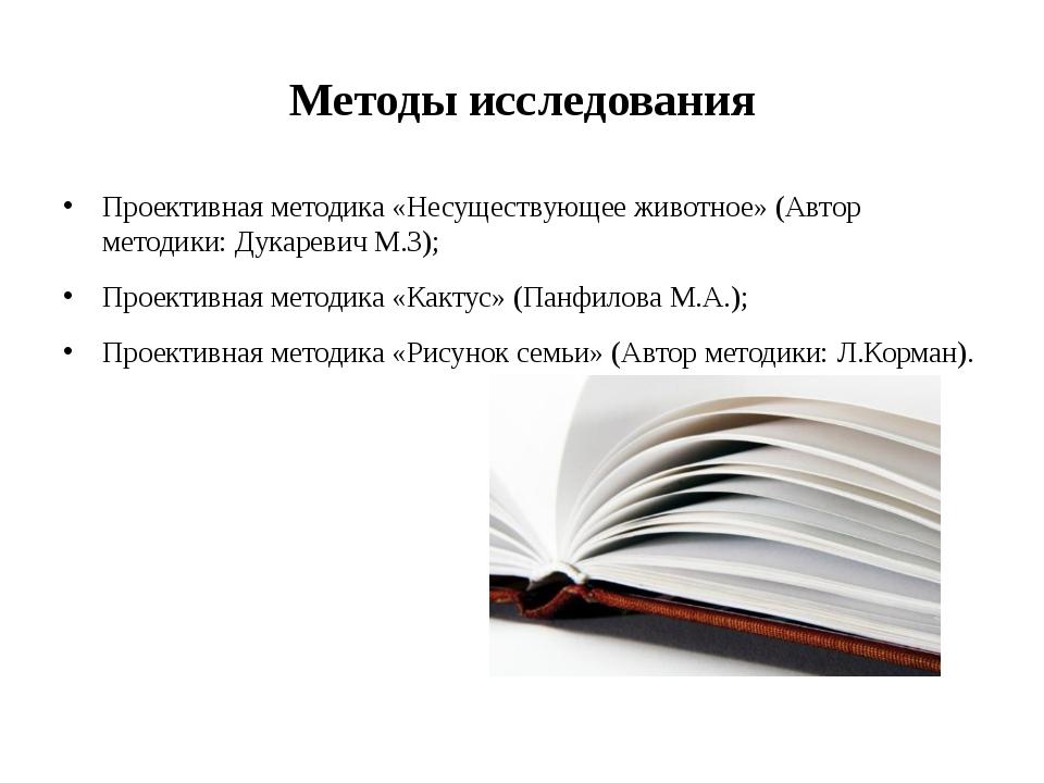Методыисследования Проективная методика «Несуществующее животное» (Автор мет...
