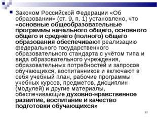 * Законом Российской Федерации «Об образовании» (ст. 9, п. 1) установлено, чт