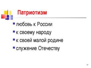 * Патриотизм любовь к России к своему народу к своей малой родине служение От