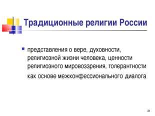 * Традиционные религии России представления о вере, духовности, религиозной ж