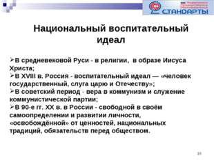 * Национальный воспитательный идеал В средневековой Руси - в религии, в образ